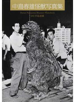 中島春雄怪獣写真集