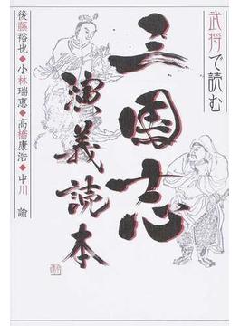 武将で読む三国志演義読本