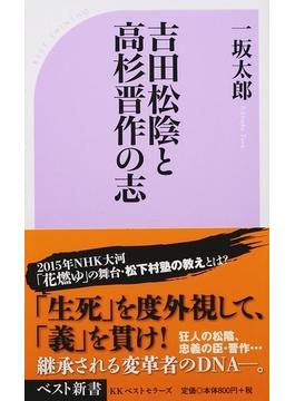 吉田松陰と高杉晋作の志(ベスト新書)