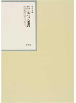 昭和年間法令全書 第25巻−29 昭和二六年 29
