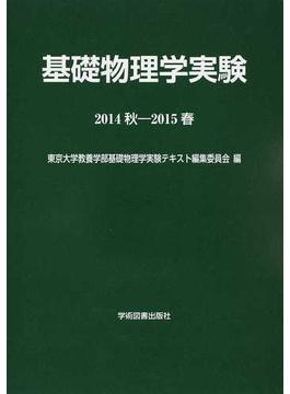 基礎物理学実験 2014秋−2015春