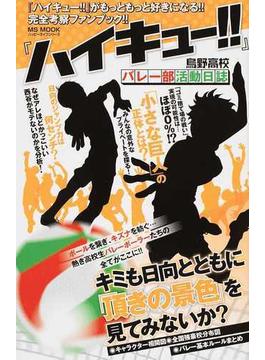 『ハイキュー!!』烏野高校バレー部活動日誌 キミも日向とともに「頂の景色」を見てみないか?(MS MOOK)