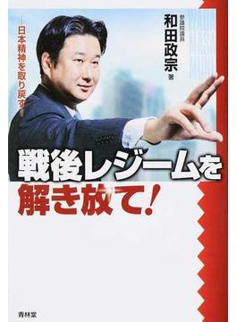 戦後レジームを解き放て! 日本精神を取り戻す!