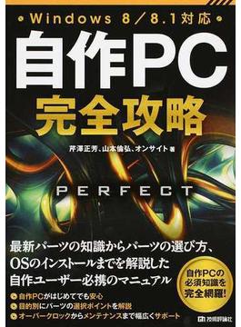 自作PC完全攻略 Windows8/8.1対応