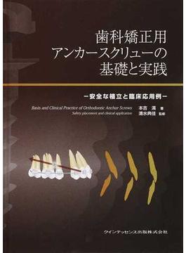 歯科矯正用アンカースクリューの基礎と実践 安全な植立と臨床応用例