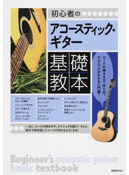 初心者のアコースティック・ギター基礎教本 コードの押さえ方・作り方、テクニックがわかる入門書! 2014