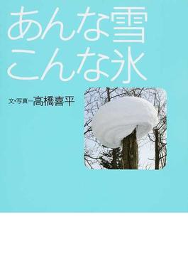 あんな雪こんな氷(講談社の創作絵本)