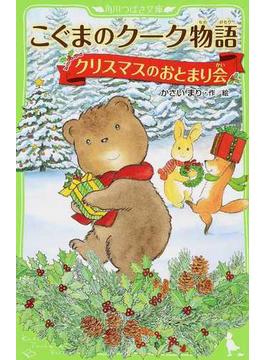 こぐまのクーク物語 6 クリスマスのおとまり会(角川つばさ文庫)