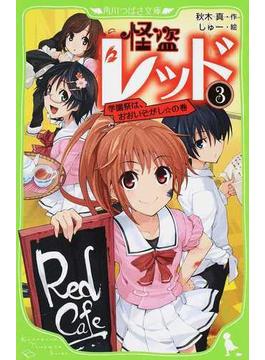 怪盗レッド 3 学園祭は、おおいそがし☆の巻(角川つばさ文庫)