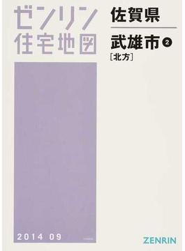 ゼンリン住宅地図佐賀県武雄市 2 北方