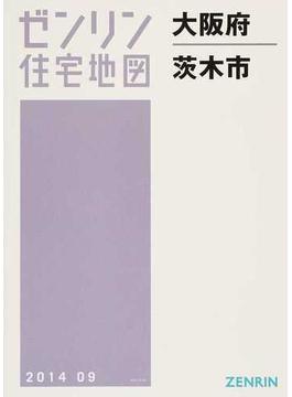 ゼンリン住宅地図大阪府茨木市