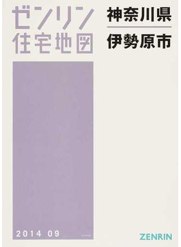 ゼンリン住宅地図神奈川県伊勢原市