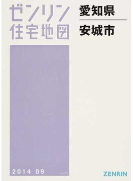 ゼンリン住宅地図愛知県安城市