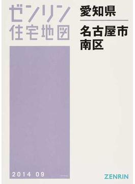 ゼンリン住宅地図愛知県名古屋市 12 南区