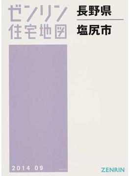 ゼンリン住宅地図長野県塩尻市