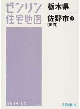 ゼンリン住宅地図栃木県佐野市 2 田沼