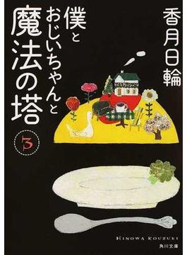 僕とおじいちゃんと魔法の塔 3(角川文庫)