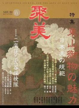 聚美 VOL.13(2014AUTUMN) 特集東山御物の魅力