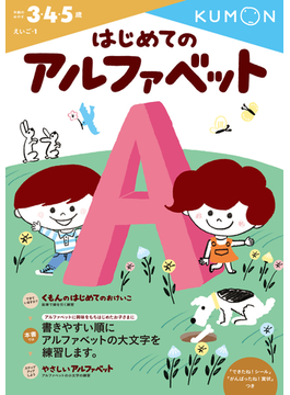 はじめてのアルファベット 3・4・5歳
