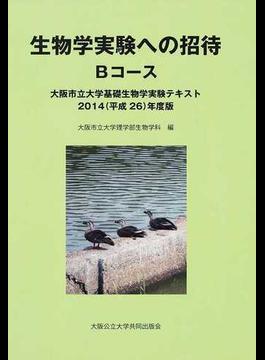 生物学実験への招待 Bコース 大阪市立大学基礎生物学実験テキスト 2014年度版