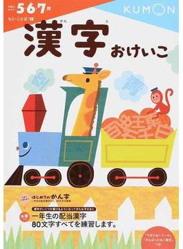 漢字おけいこ 5・6・7歳