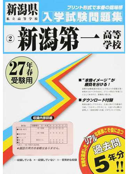 新潟第一高等学校 27年春受験用