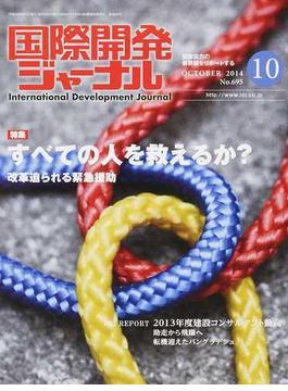 国際開発ジャーナル 国際協力の最前線をリポートする No.695(2014OCTOBER)