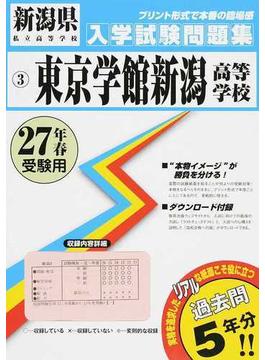 東京学館新潟高等学校 27年春受験用
