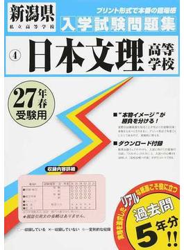 日本文理高等学校 27年春受験用