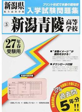 新潟青陵高等学校 27年春受験用