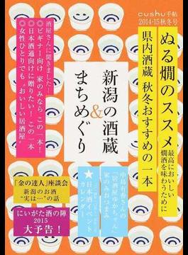 新潟の酒蔵&まちめぐり 2014・15秋冬号