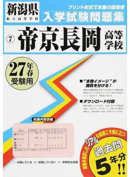 帝京長岡高等学校 27年春受験用