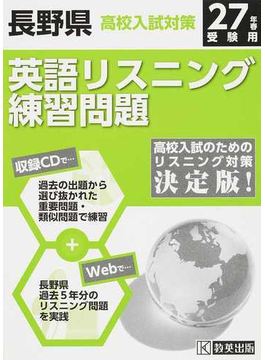 長野県高校入試対策英語リスニング練習問題 27年春