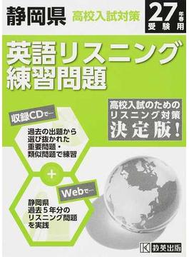 静岡県高校入試対策英語リスニング練習問題 27年春