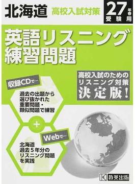 北海道高校入試対策英語リスニング練習問題 27年春