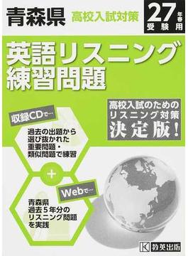 青森県高校入試対策英語リスニング練習問題 27年春