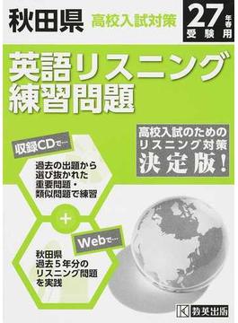 秋田県高校入試対策英語リスニング練習問題 27年春