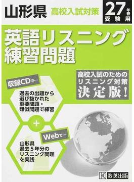 山形県高校入試対策英語リスニング練習問題 27年春