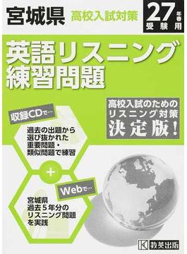 宮城県高校入試対策英語リスニング練習問題 27年春
