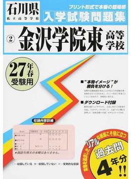 金沢学院東高等学校 27年春受験用