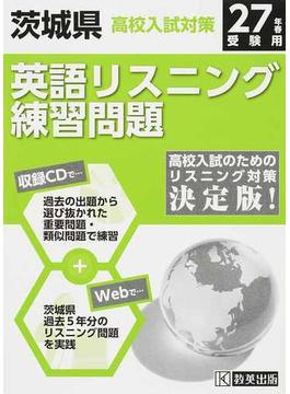 茨城県高校入試対策英語リスニング練習問題 27年春