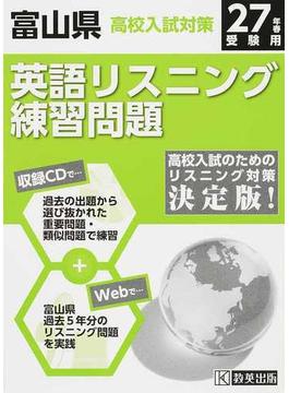 富山県高校入試対策英語リスニング練習問題 27年春