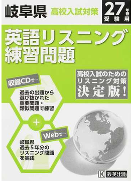 岐阜県高校入試対策英語リスニング練習問題 27年春