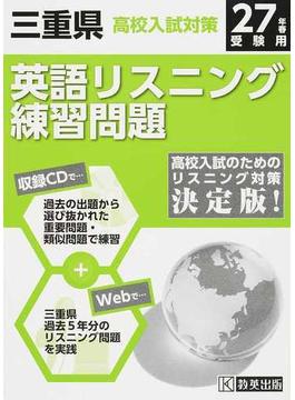三重県高校入試対策英語リスニング練習問題 27年春