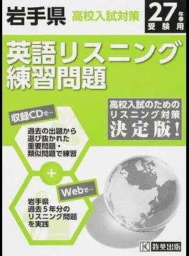 岩手県高校入試対策英語リスニング練習問題 27年春