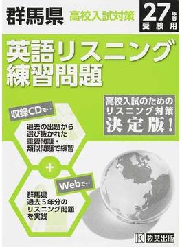群馬県高校入試対策英語リスニング練習問題 27年春