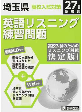 埼玉県高校入試対策英語リスニング練習問題 27年春