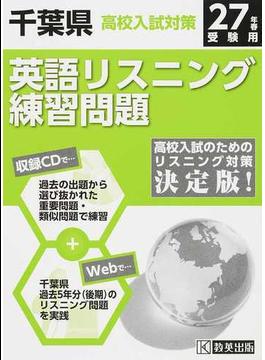 千葉県高校入試対策英語リスニング練習問題 27年春
