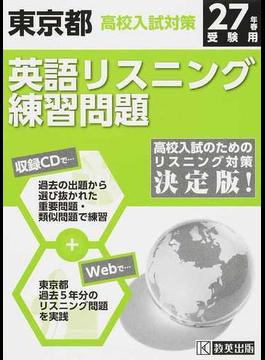 東京都高校入試対策英語リスニング練習問題 27年春