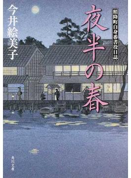 夜半の春(角川文庫)
